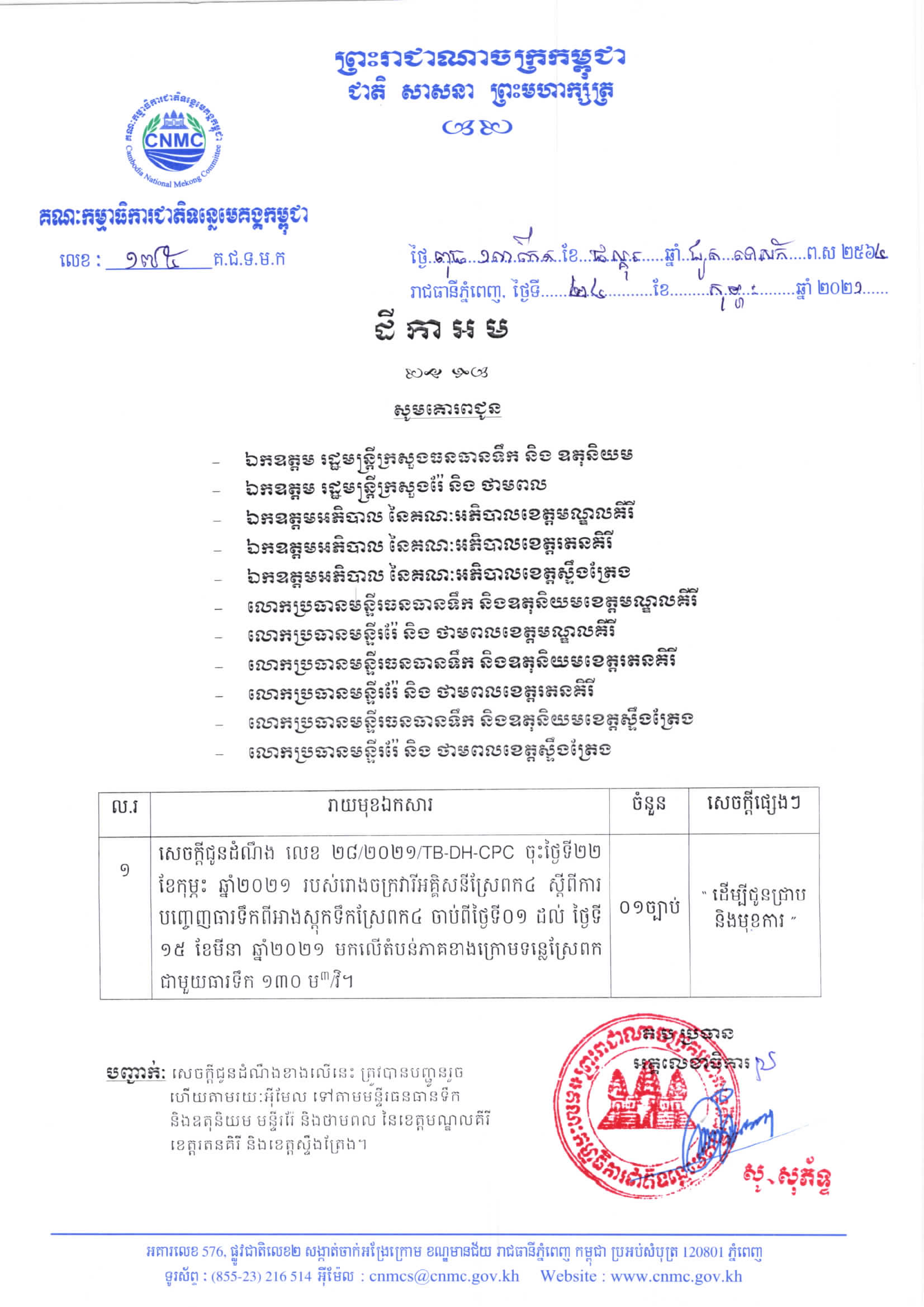 Notification On Water Release Schedule From Srepok 4 Reservoir to the lower area of Srepok River from 01-15 March 2021.