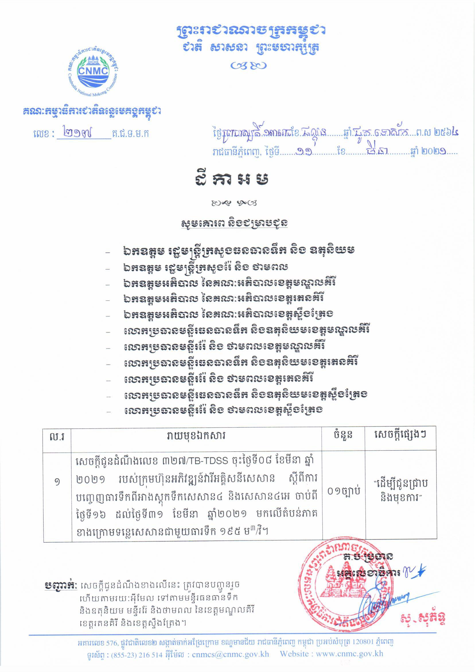 Notification On Water Release Schedule From Sesan 4 Reservoir and Sesan 4A Reservoir to the lower area of Sesan River from 16-31 March 2021.